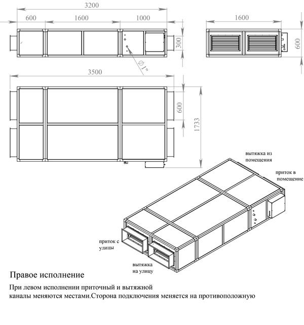 Габаритные и присоединительные размеры Breezart 2700 Aqua RP SB